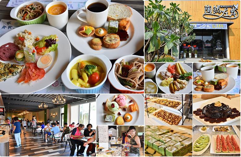 30324067562 4726fb2a88 b - 【熱血採訪】陶然左岸,嚴選當季鮮蔬、台灣小農生產,推廣健康飲食觀念,是蔬食但非全素吃到飽餐廳