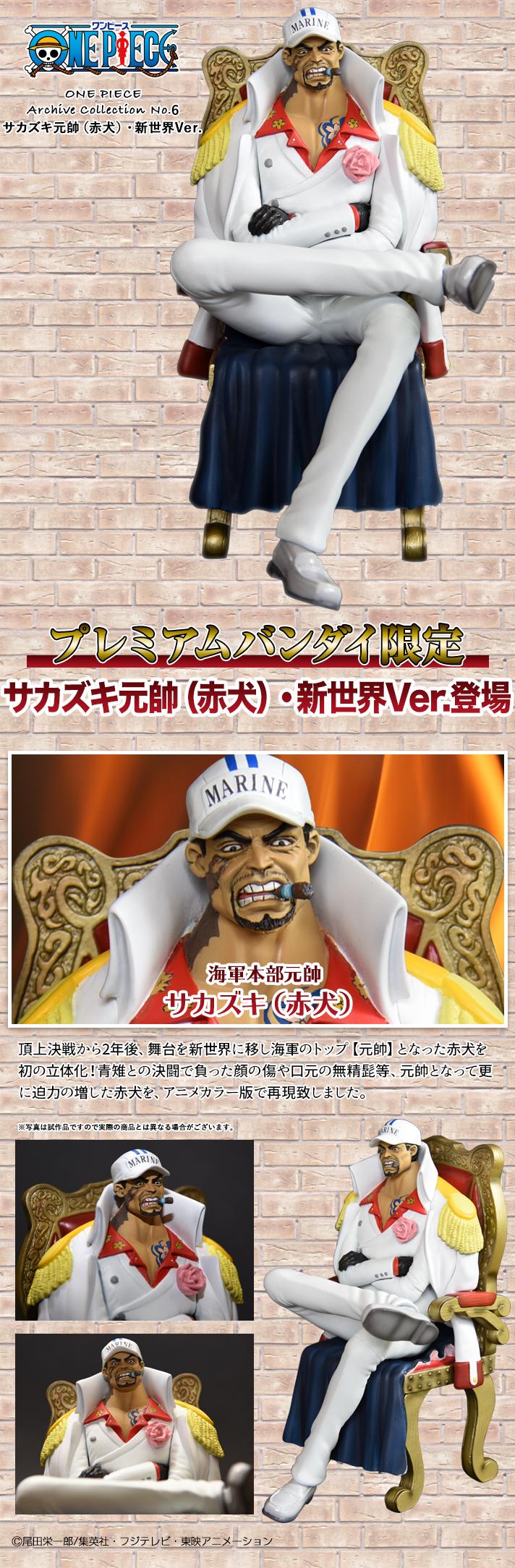 『ARCHIVE COLLECTIONS系列』 No.6《航海王》海軍元帥(赤犬)新世界Ver.【魂商店限定】