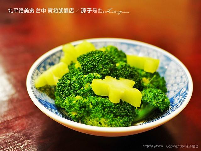 北平路美食 台中 寶發號麵店 6