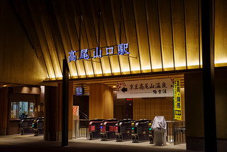 早朝の高尾山口駅