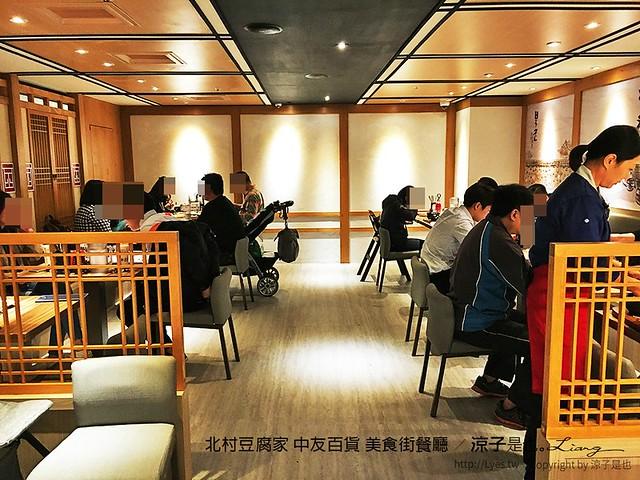 北村豆腐家 中友百貨 美食街餐廳 5