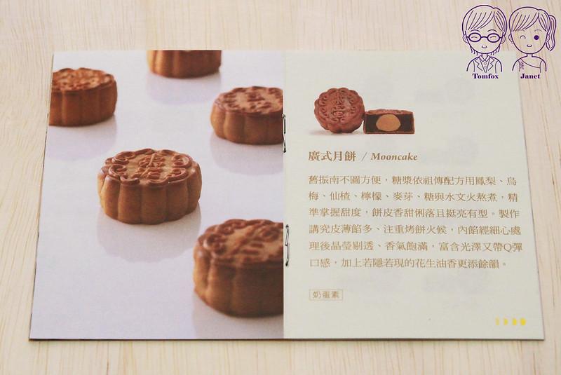 6 舊振南餅店 廣式月餅