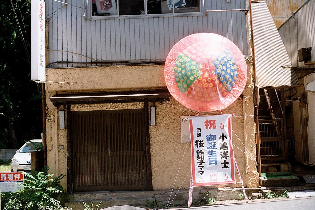 """千葉県佐倉市 さくらし 2015/08/05 千葉県佐倉市 さくらし  Nikon FM2 / 50mm Kodak ColorPlus ISO200  <a href=""""http://blog.toomore.net/2015/08/blog-post.html"""" rel=""""noreferrer nofollow"""">blog.toomore.net/2015/08/blog-post.html</a> Photo by Toomore"""