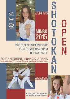 Минская Городская Лига Каратэ