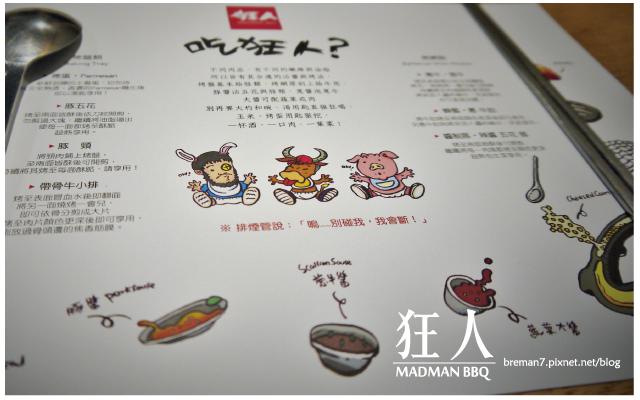 狂人肉舖韓式炭火燒肉-4