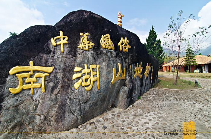 Yunnan Chinese Village Pai