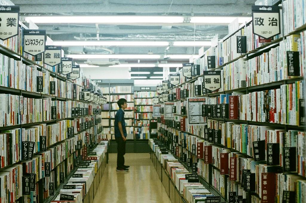 Book Off, Osaka 大阪 2015/09/22 去完大阪中央郵便局之後返回道頓崛住的地方,路上看到有 Book Off 就跑進去裡面找書。這是我第一次逛 Book Off 有點和我想像中的二手書店不太像。在後來的旅途也常常去 Book Off 找書,最後我把他歸類為地方二手書店的連鎖店!每家店的藏書都不一樣,也還滿酷的!  Nikon FM2 Nikon AI Nikkor 50mm f/1.4S AGFA VISTAPlus ISO400 0946-0009 Photo by Toomore