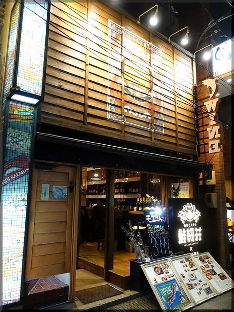 Photo:2015-09-14_T@ka.の食べ飲み歩きメモ(ブログ版)_恵比寿には鮭の店あり!ワインも楽しめるよ!【恵比寿】鮭殻荘_01 By:logtaka