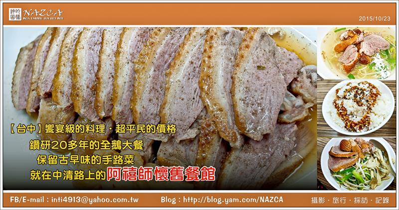 20151023_阿禧師餐館.