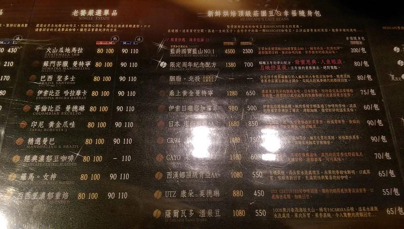 台北豆咖啡-17度C隨拍 (9)