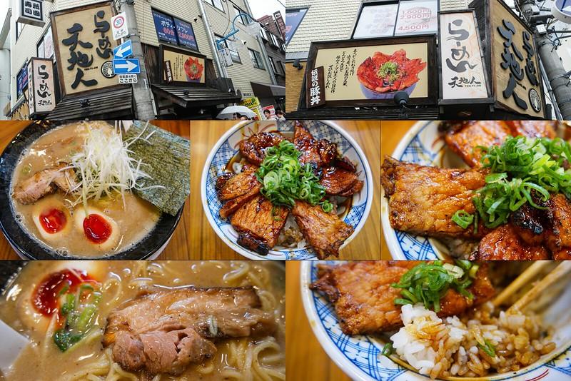[美食] 日本 大阪 黑門市場 天地人炭燒豚丼 必吃美味烤肉飯!和風味玉拉麵也濃郁好吃!