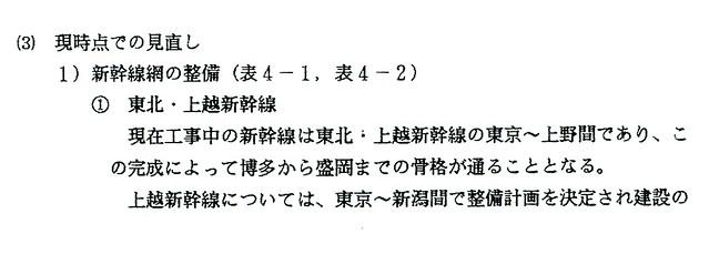 上越新幹線新宿駅構想 (11)