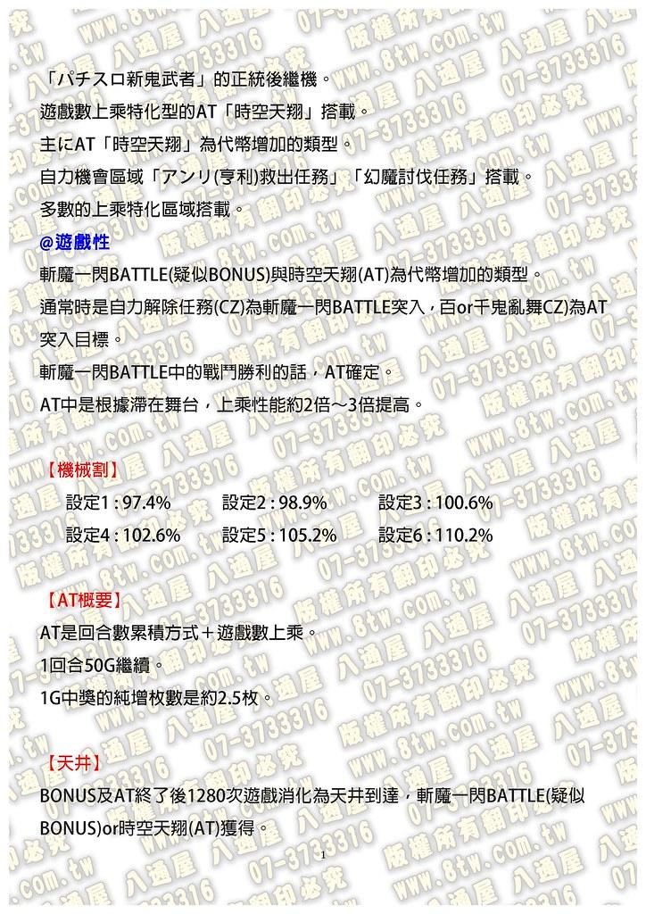S0313鬼武者3 時空天翔 中文版攻略_Page_02