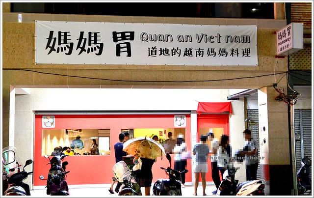 媽媽胃越南料理宜蘭市美食001-DSC_2116