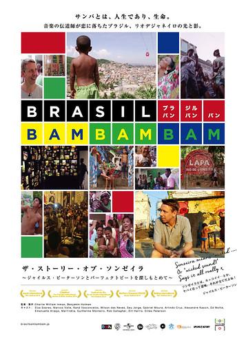 『ブラジル・バン・バン・バン~ジャイルス・ピーターソンとパーフェクトビートを探しもとめて~』