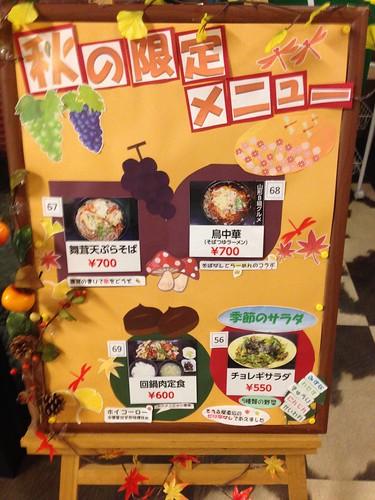 hokkaido-asahikawa-morinospa-kagura-restaurant-menu03