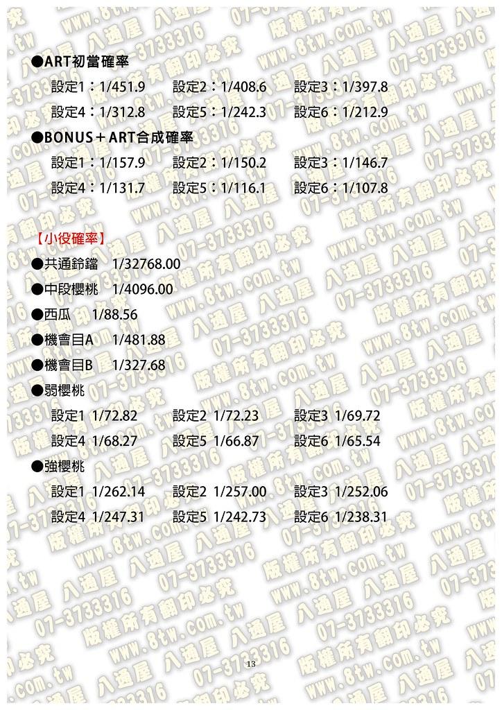 S0297死囚樂園 中文版攻略_Page_14