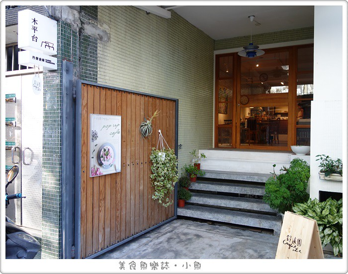 【台北中正】丹麥倉庫x舒適圈popucafe 期間限定快閃咖啡店