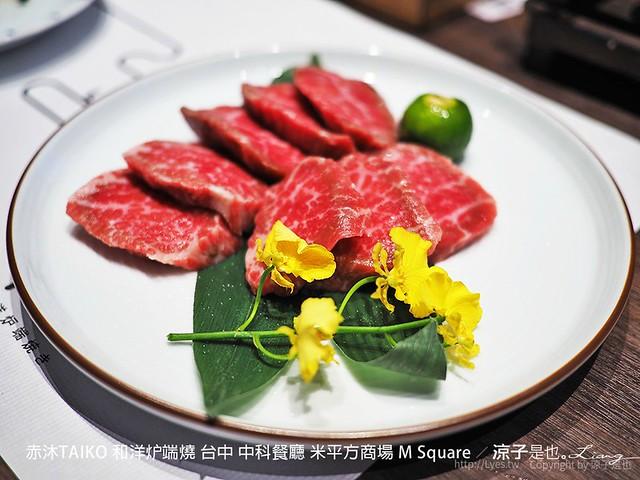 赤沐TAIKO 和洋炉端燒 台中 中科餐廳 米平方商場 M Square 50