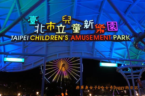 台北兒童新樂園53