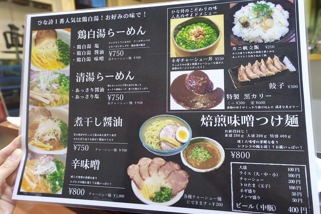 麺のひな詩 リニューアル後2回目 どえび_09