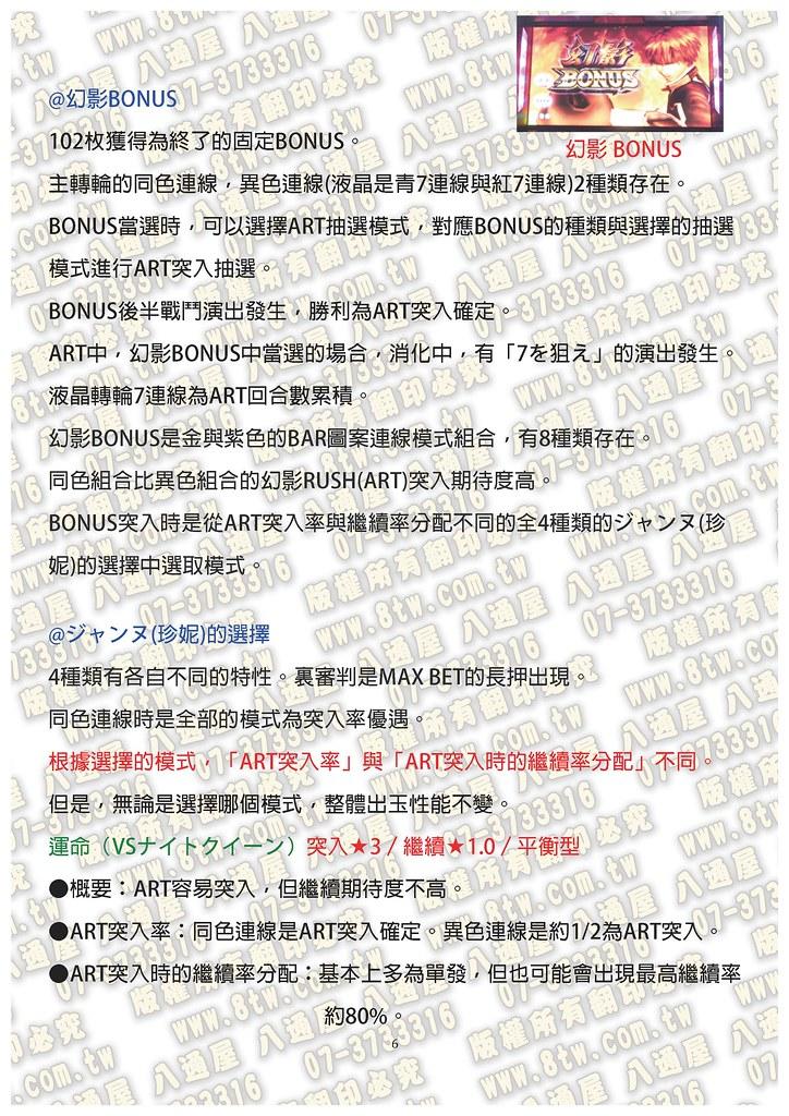 S0282闇影之心2-命運的道標 中文版攻略_Page_07