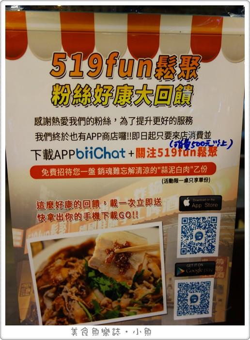 【台北中山】519FUN鬆聚-串燒、熱炒、小酌、啤酒暢飲(已歇業) @魚樂分享誌