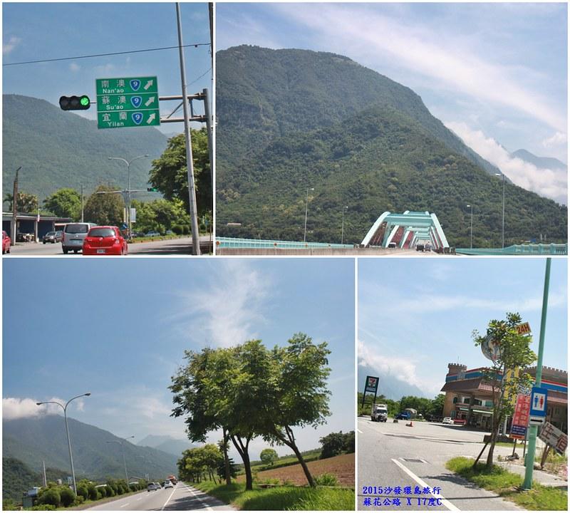 環島公路-17度C蘇花公路隨拍- (1)