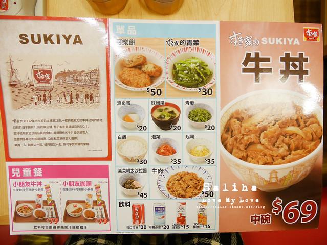 國父紀念館附近美食餐廳推薦 (5)
