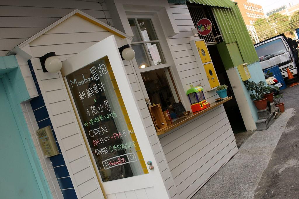 東區Mooboo冒泡氣泡飲品專賣店 (1)
