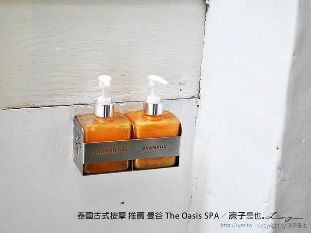 泰國古式按摩 推薦 曼谷 The Oasis SPA 19