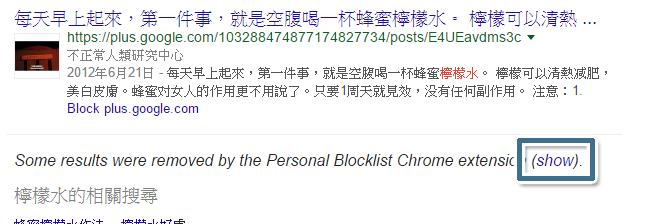 按一下 [Show] 便可將 Personal Blocklist 所隱藏起來的搜尋結果重新顯示出來