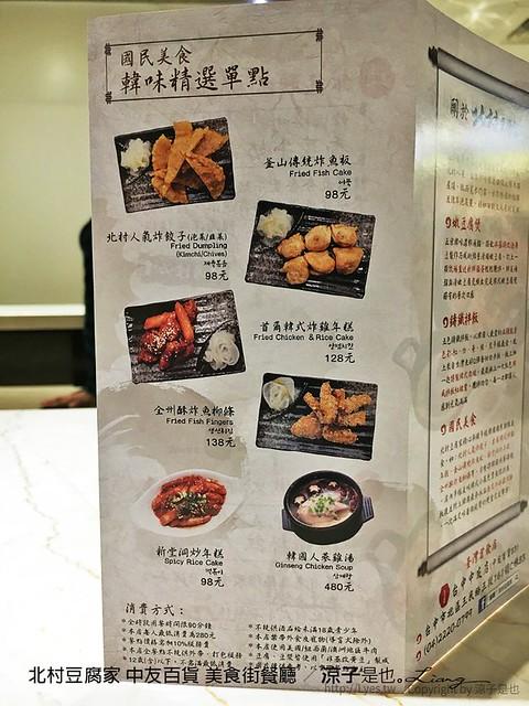 北村豆腐家 中友百貨 美食街餐廳 1