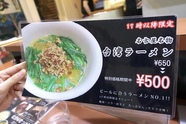 麺のひな詩 リニューアル後2回目 どえび_12
