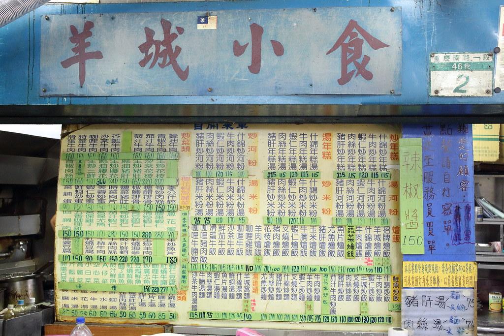 20150813中正-羊城小食 (4)