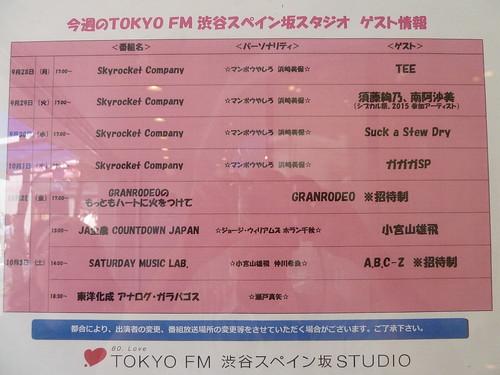 TOKYO FM 渋谷スペイン坂STUDIO 小宮山雄飛まつり