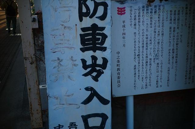 中之条ビエンナーレ2015(1)