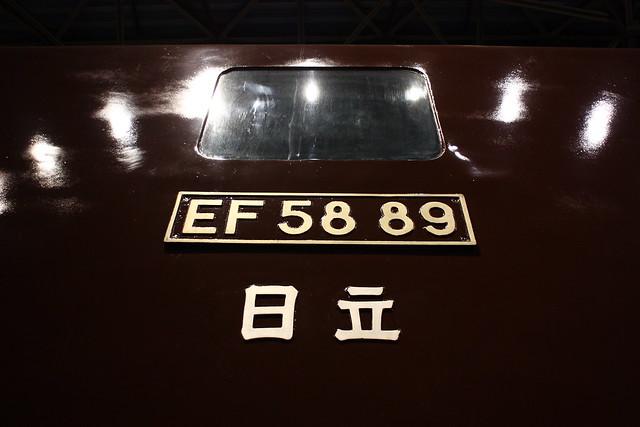 EF58-89 メーカープレート