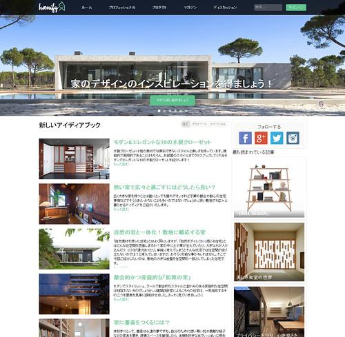 homifyは建築家やインテリアデザイナーと繋がれる世界的ポータルサイト