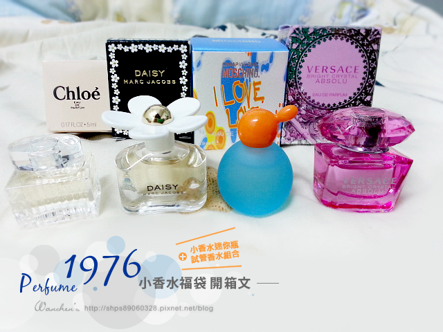香水1976 小香水福袋