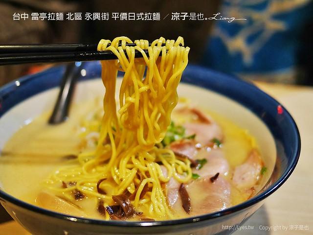 台中 雷亭拉麵 北區 永興街 平價日式拉麵 12
