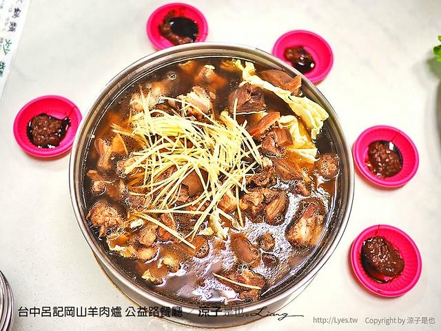 台中呂記岡山羊肉爐 公益路餐廳 168