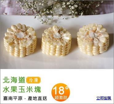 北海道水果玉米塊