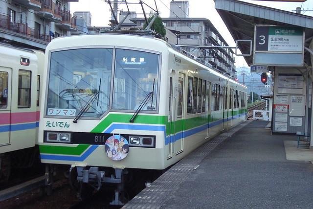 2015/09 叡山電車×城下町のダンデライオン ヘッドマーク車両 #19