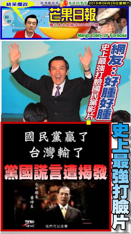 150926芒果日報--統呆爛政--史上最強打臉片,黨國謊言遭揭發