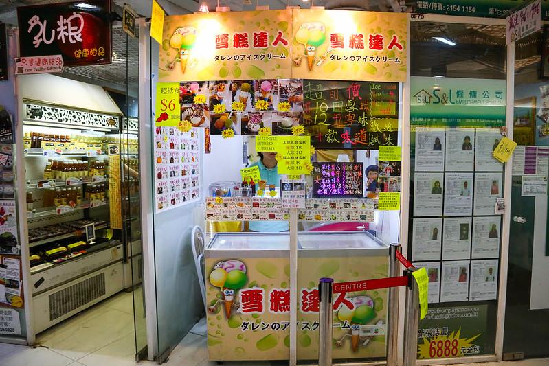 【2015香港自由行】香港深水埗西九龍中心美食吃喝。Cafe360+8樓美食小吃街