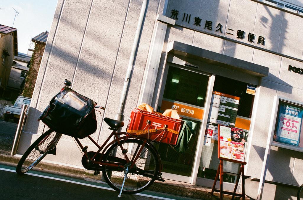 """荒川東尾久二郵便局 Tokyo 2015/09/30 荒川東尾久二郵便局,這個郵便局幫了我很大的忙,我應該要找時間傳真過去表達我的感謝!雖然最後包裹寄到台灣後我就沒有特別去確認是否真的有到達收件人手上。在我回台灣後,因為一些陰錯陽差的問題,讓包裹從國際交換局又退回這間郵便局。我看著配達狀況,以為就會原地銷毀包裹(因為我勾選無法寄達時直接銷毀)時,過沒兩天竟然更新狀況為抵達台北國際郵件處理中心!我急著想要攔截這包裹,但最後第一個上班日的時候就收到 """"配達完了"""" 的通知信。後來我就想說算了,應該就這樣吧,也不用再特別去確認什麼 ...  Nikon FM2 Nikon AI AF Nikkor 35mm F/2D AGFA VISTAPlus ISO400 0994-0020 Photo by Toomore"""
