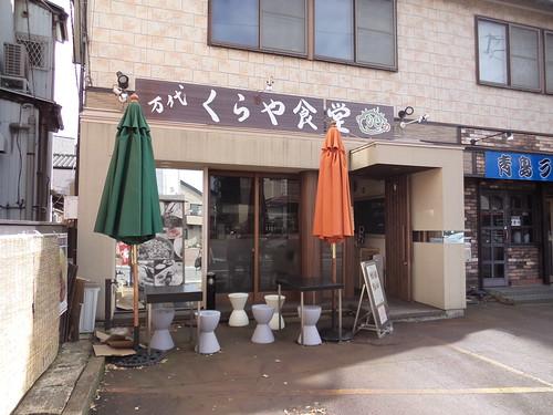 万代くらや食堂 (2)