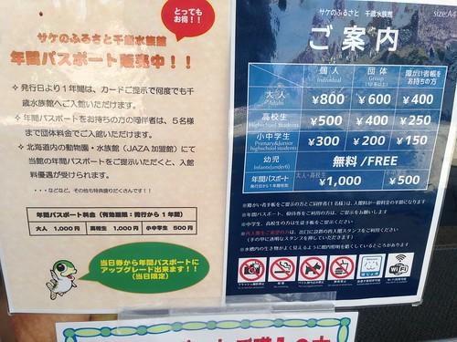 hokkaido-michinoeki-salmonpark-chitose-aquarium-fee