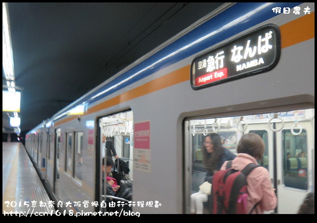 2015京都奈良大阪賞楓自由行-行程規劃IMG_5102